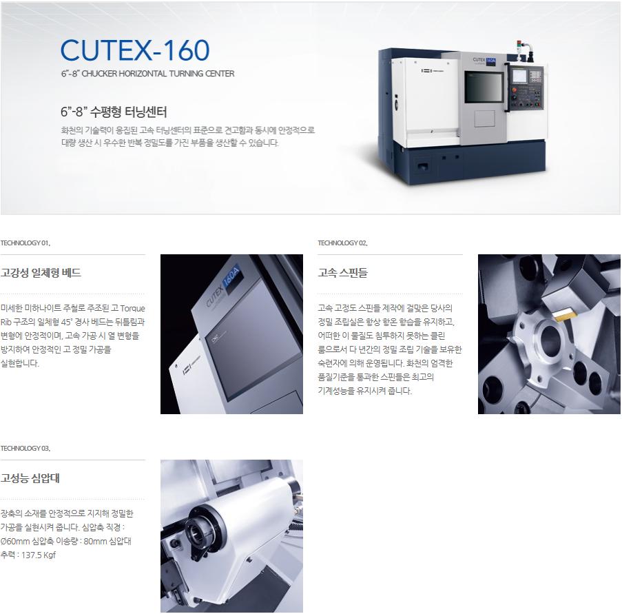 """화천 6""""-8"""" Chucker CUTEX-160 3"""