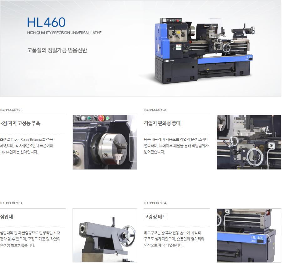 화천 정밀가공 범용선반 HL460 2