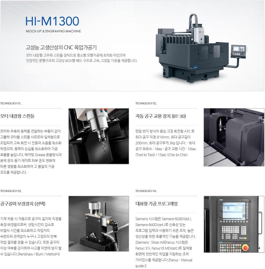 화천 CNC 목업가공기 Hi-M1300 2