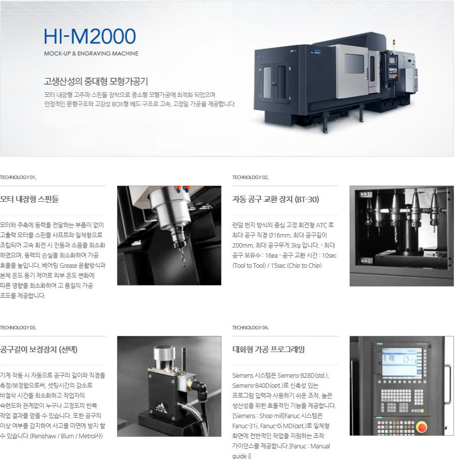 화천 중대형 모형가공기 Hi-M2000 2