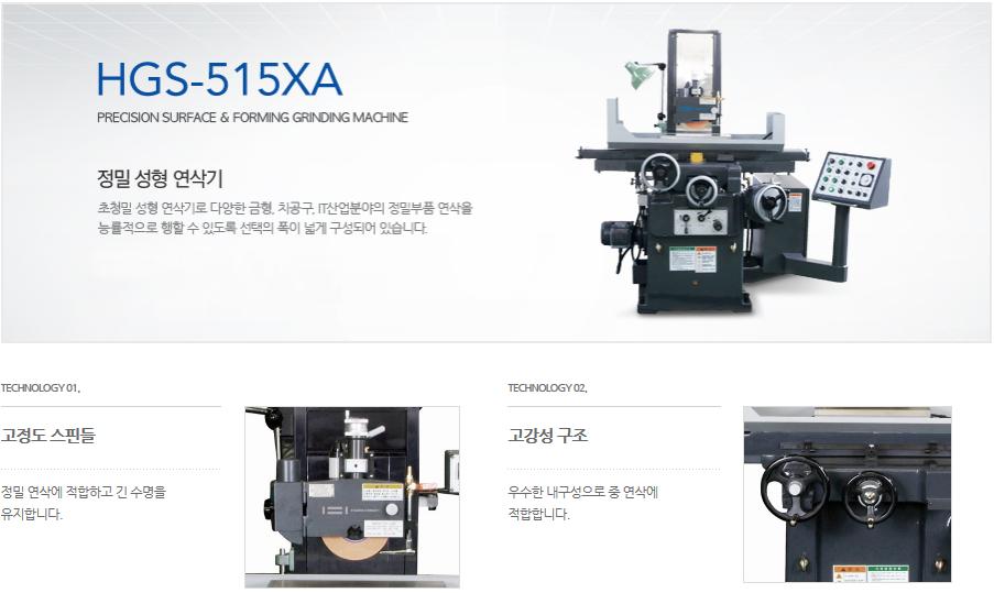 화천 Forming Type 정밀 성형 연삭기 HGS-515XA 2