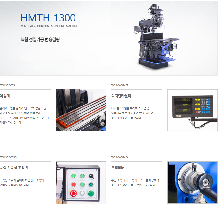 화천 복합 정밀가공 범용밀링 HMTH-1300 2