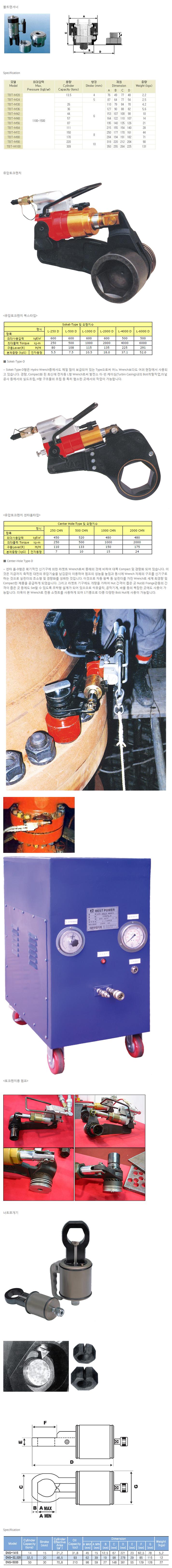 (주)대천유압기계 볼트 체결 장비  1