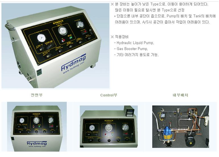 한국하이드맥  S Type