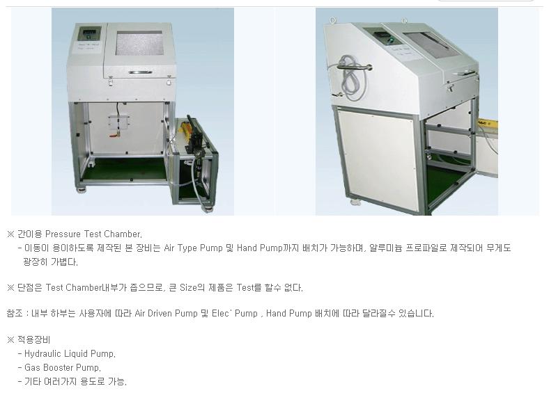 한국하이드맥  SA Type