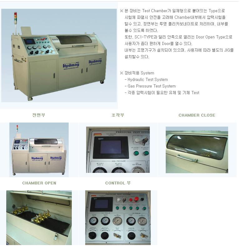한국하이드맥  SC3 Type