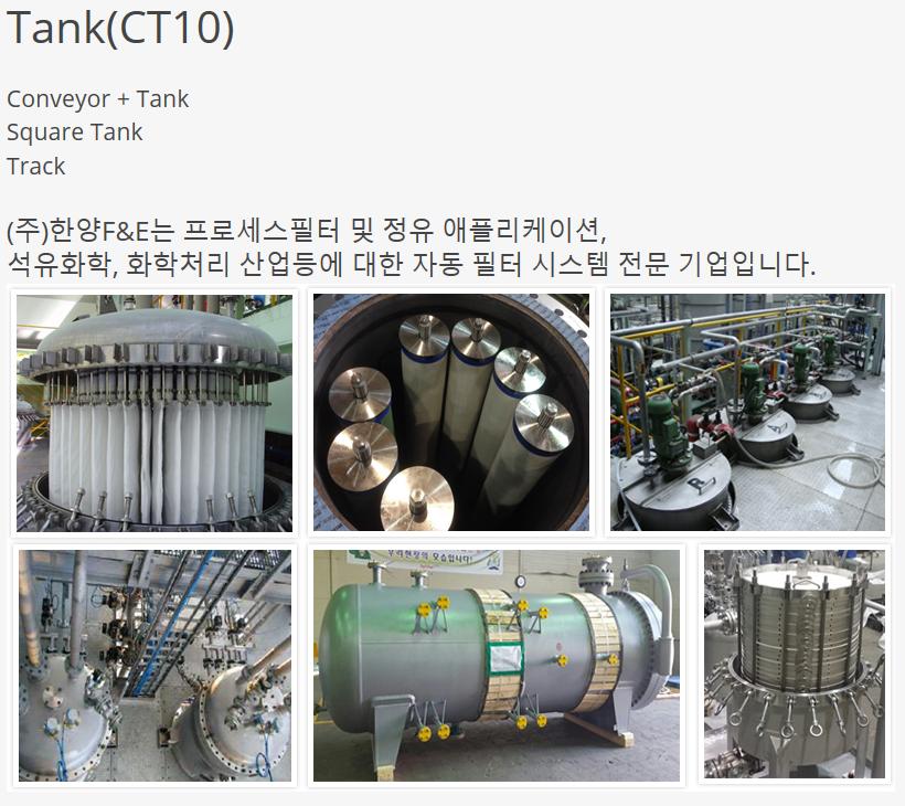 한양 F&E Tank (CT10)  1