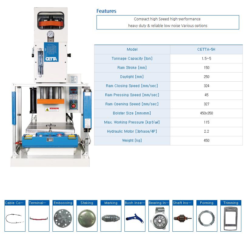 (주)현대기전 Bench Type High Speed Hydraulic Press (5 Ton) CETTA-5H