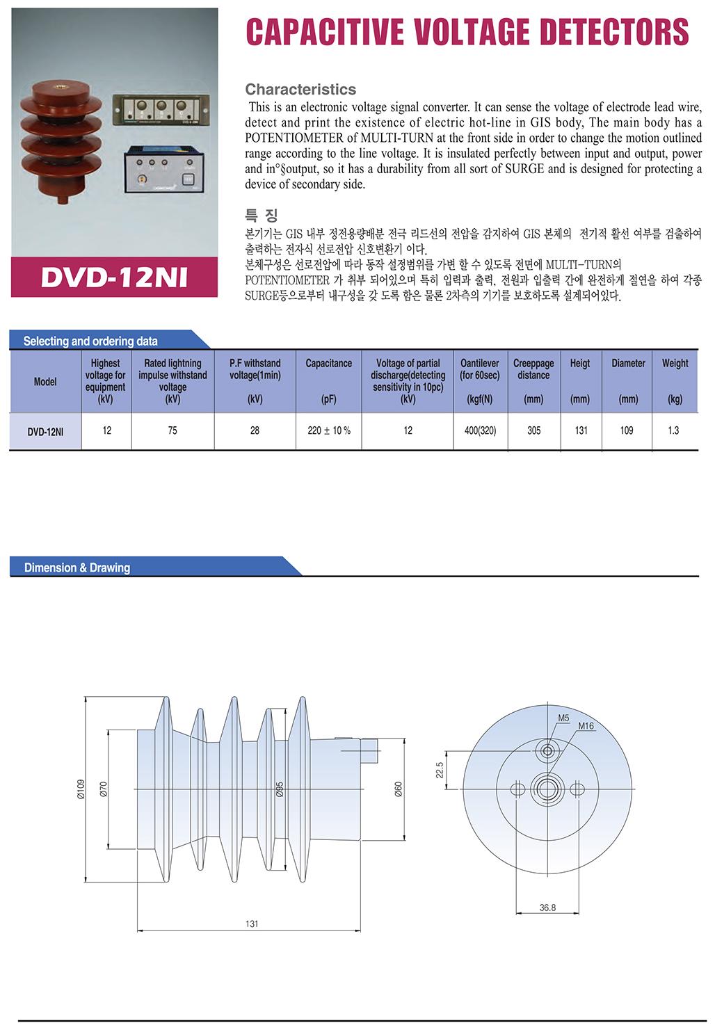 DONGWOO Capacitive V.D DVD-12NI