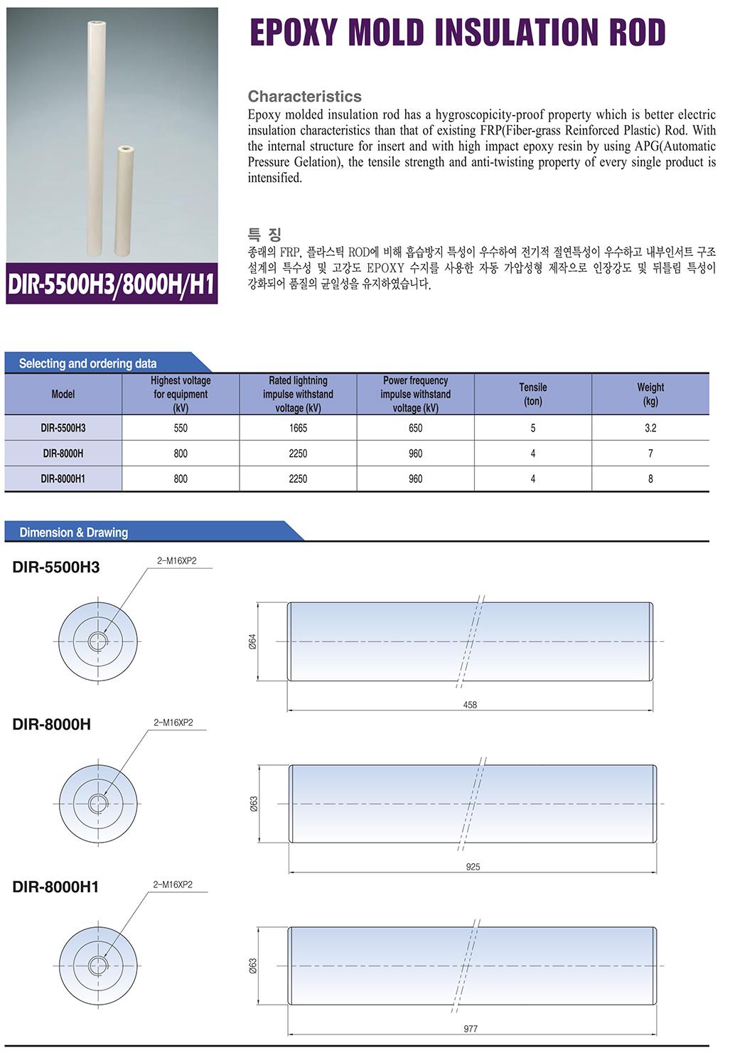 DONGWOO Epoxy Mold Insulation Rod DIR-5500H3/8000H/H1