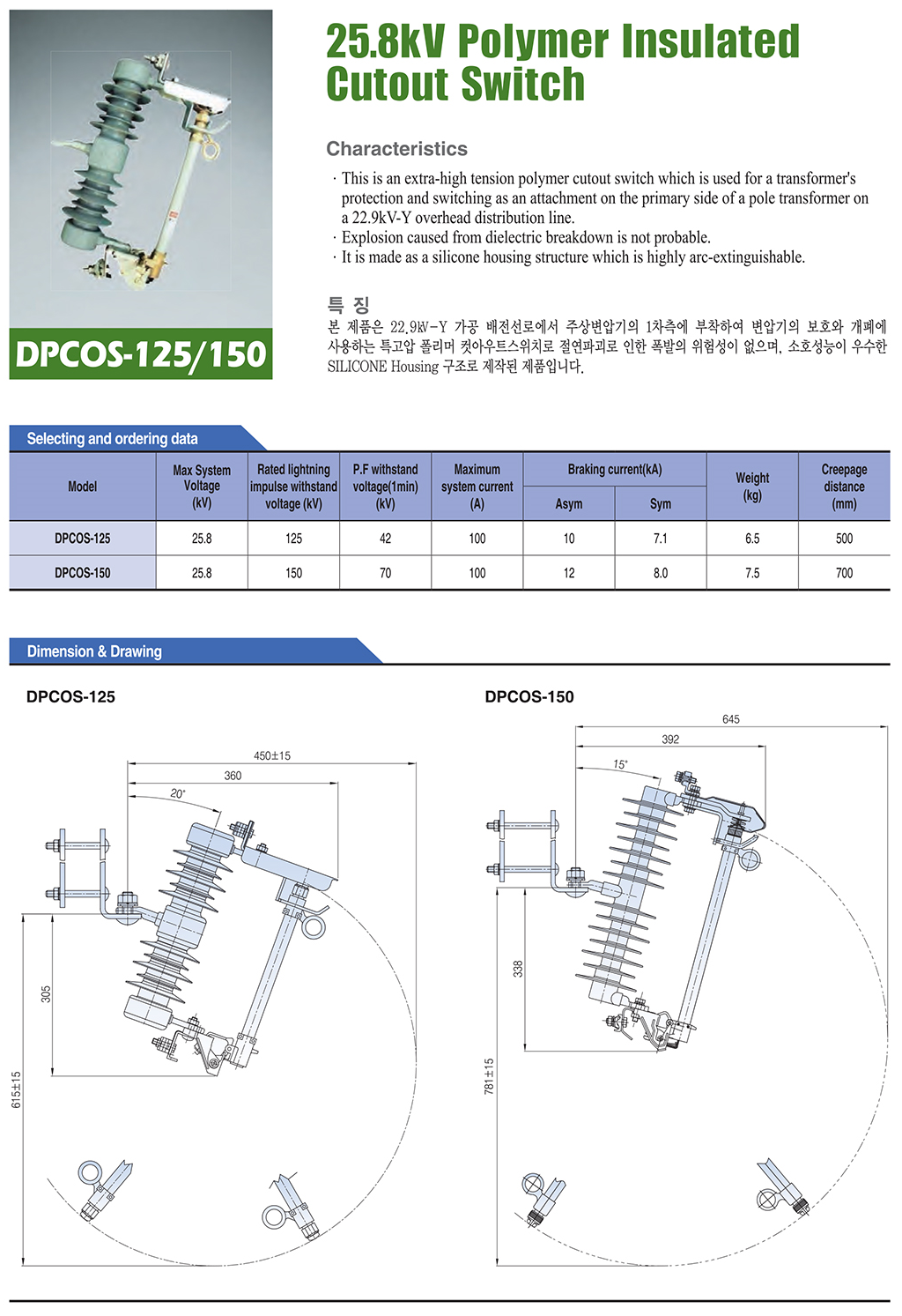 DONGWOO 25.8kV Polymer Insulated COS DPCOS-125/150