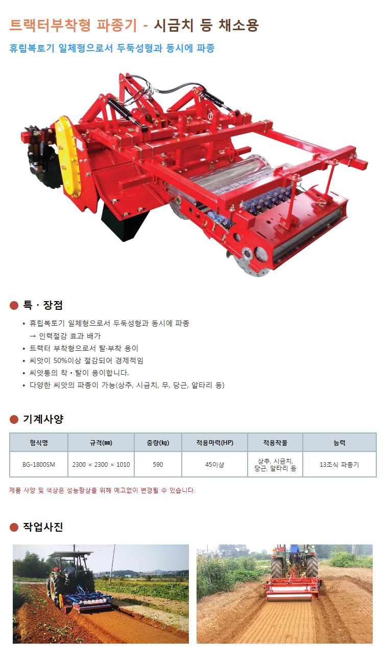 (주)불스 시금치 등 채소용 BG-1800SM 1