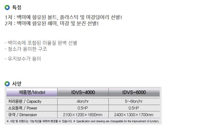 아이지에스피 진동선별기 IDVS-4000/6000