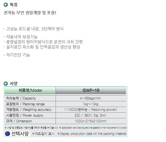 아이지에스피 무인비닐소포장기 IDAP-10