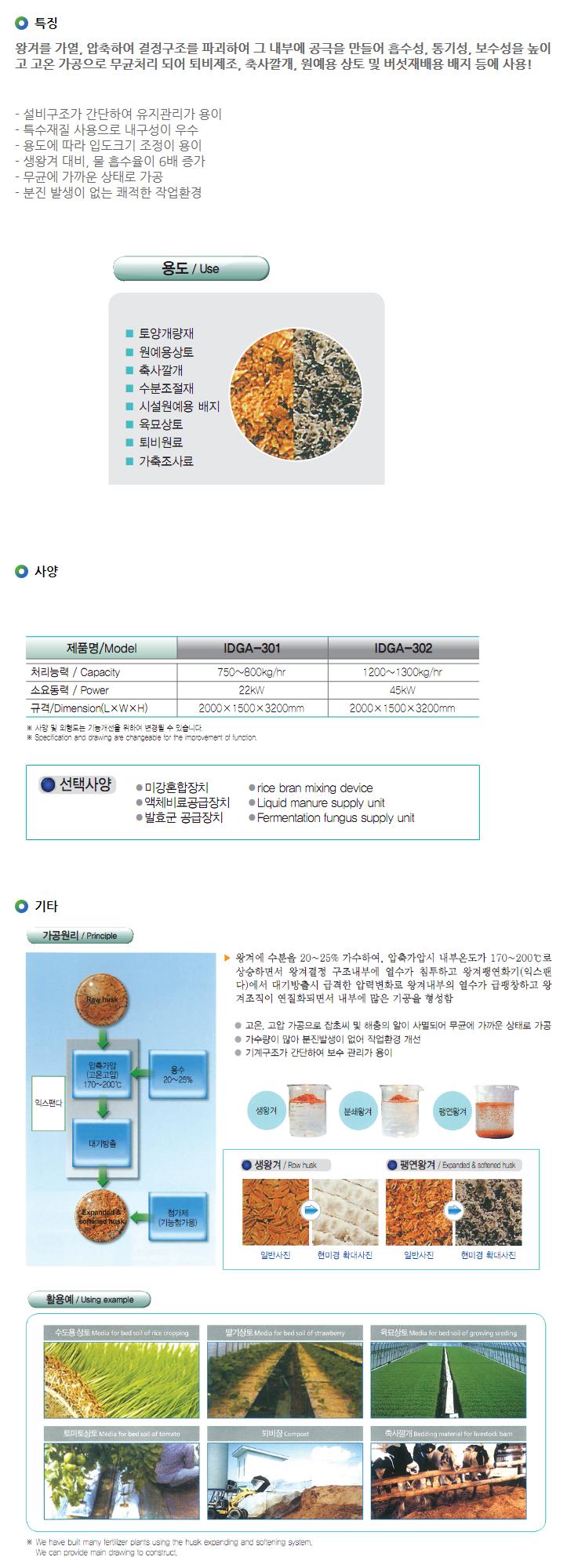 아이지에스피 왕겨팽연화설비 IDGA-301/302