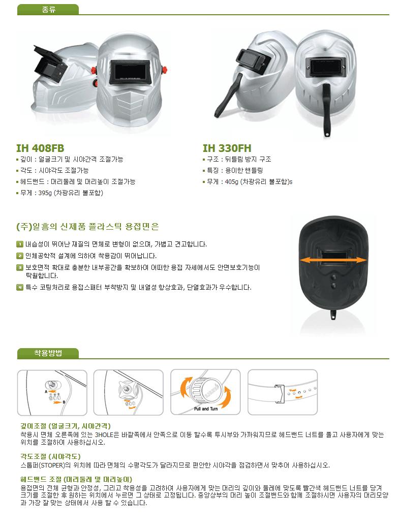 (주)일흥 플라스틱 용접면  1