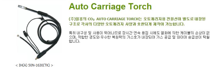(주)일흥 토치  8