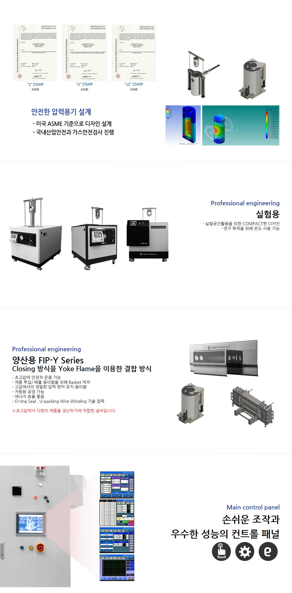 일신오토클레이브 식품용 고압 정수압 프레스 (FIP) ISA-FIP-Series