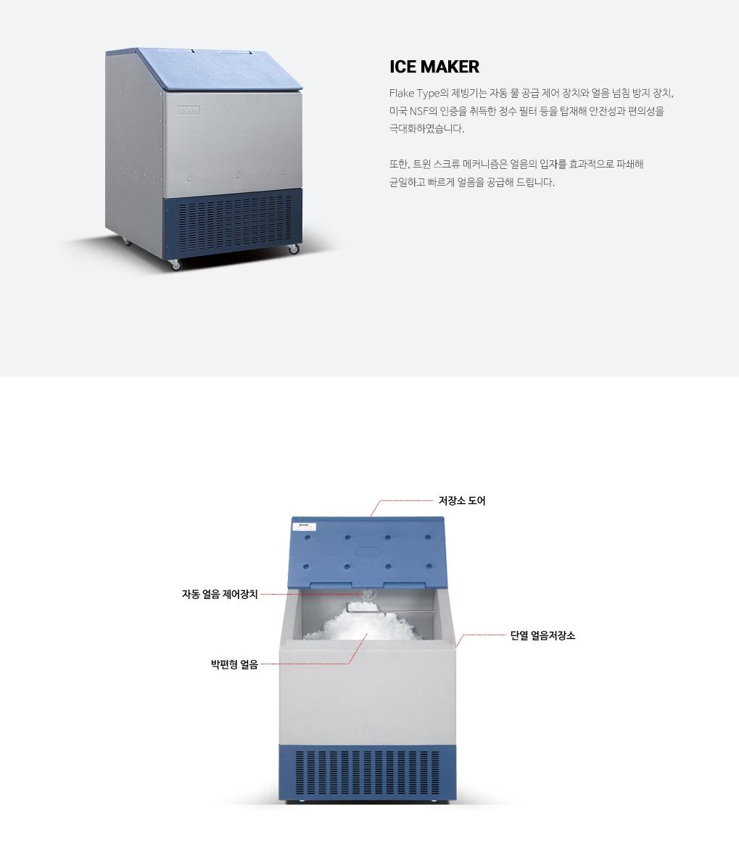 (주)일산바이오베이스 제빙기 IF 300-150 1