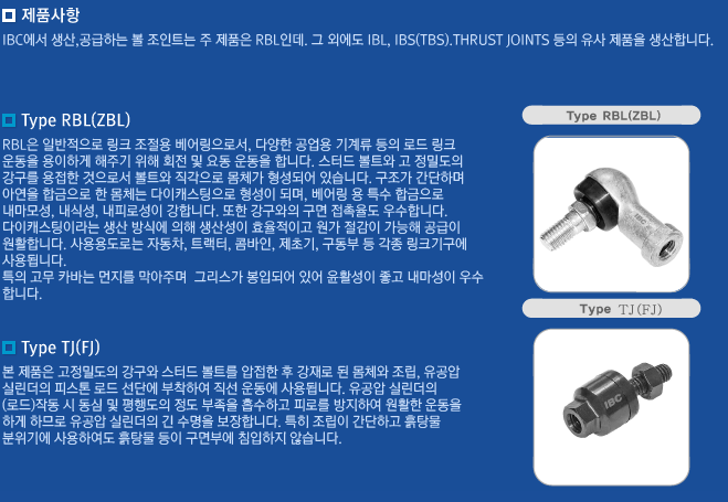 일성테크 제품사항  1