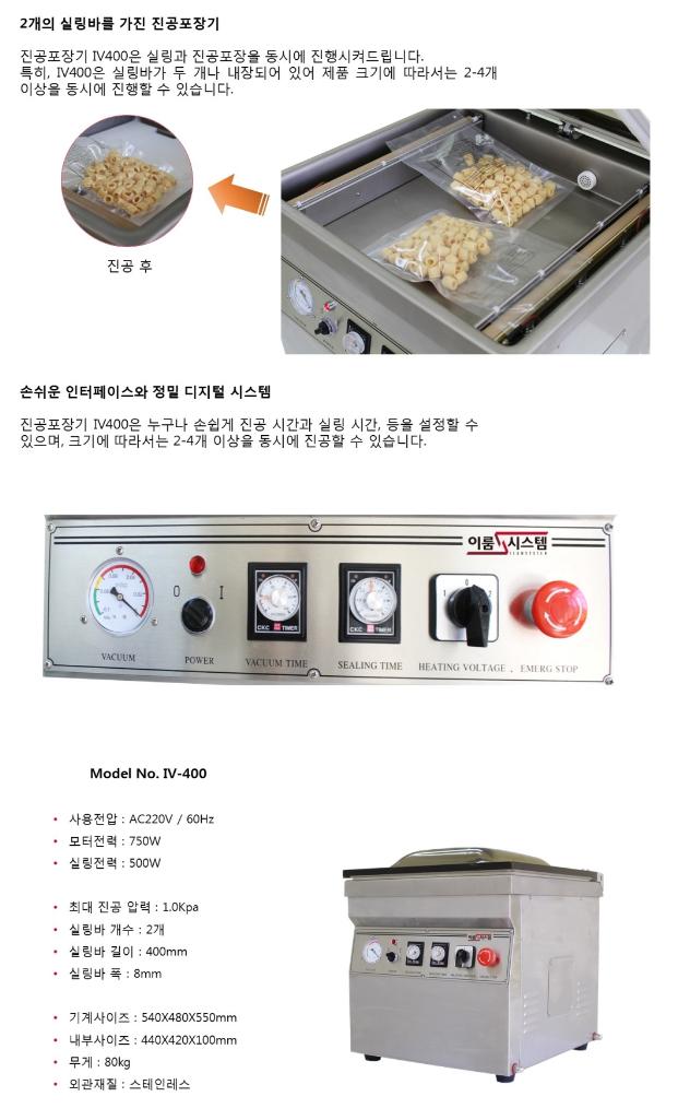 (주)이룸시스템 2열 진공포장기 IV-400