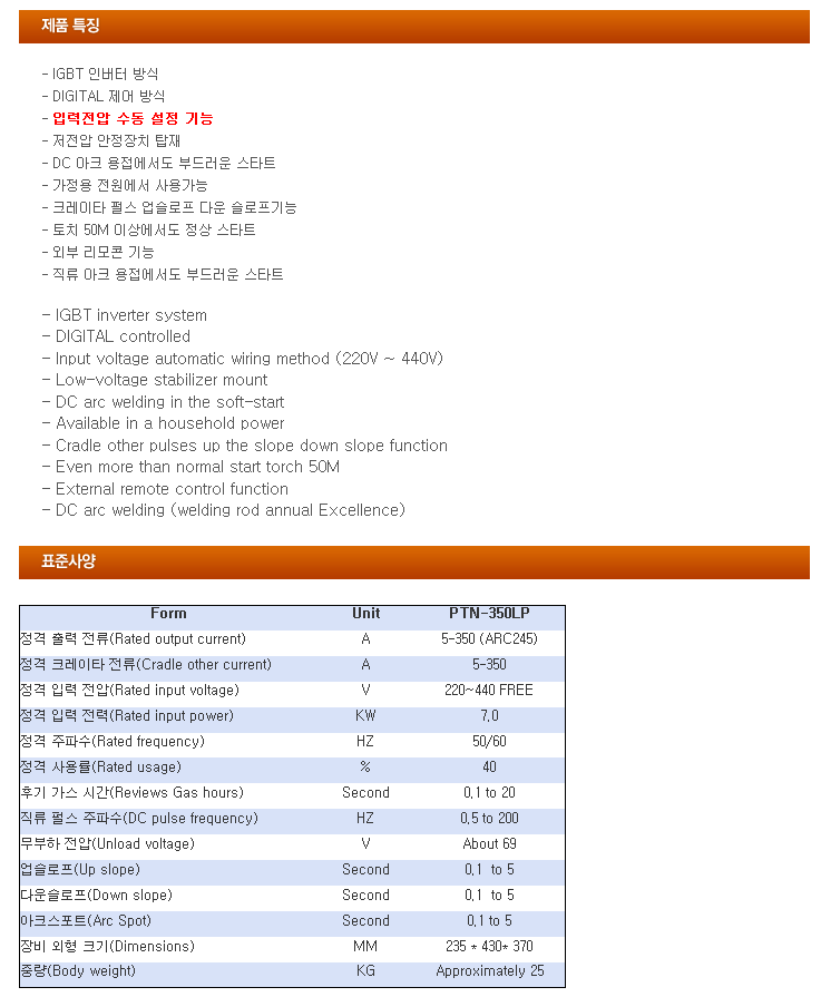 웰딩파트너  PTN-350LP