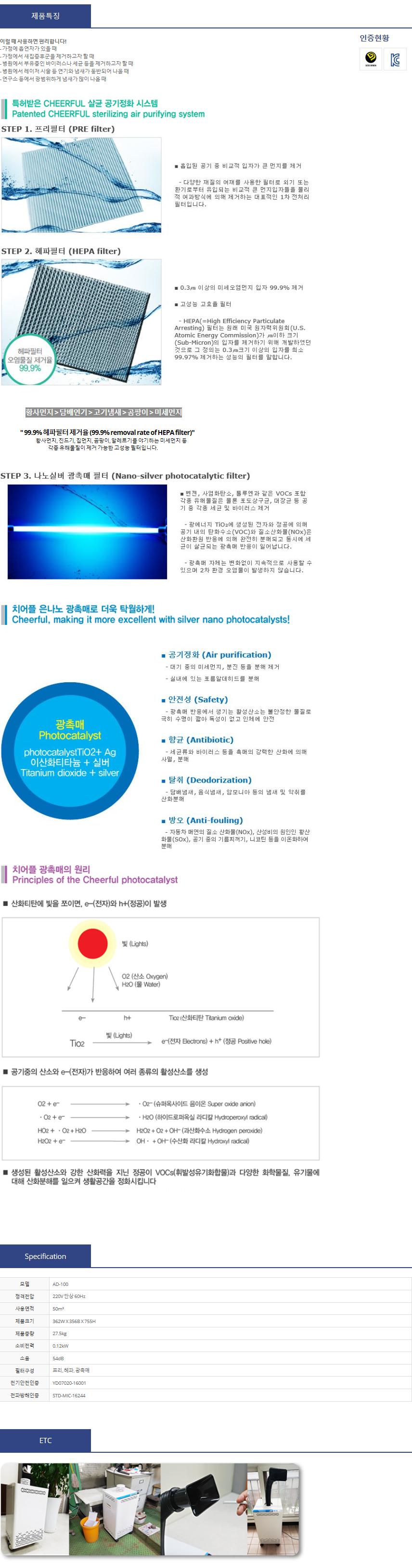 (주)삼화이엔지 가정용 집진기 AD-100 Series 1