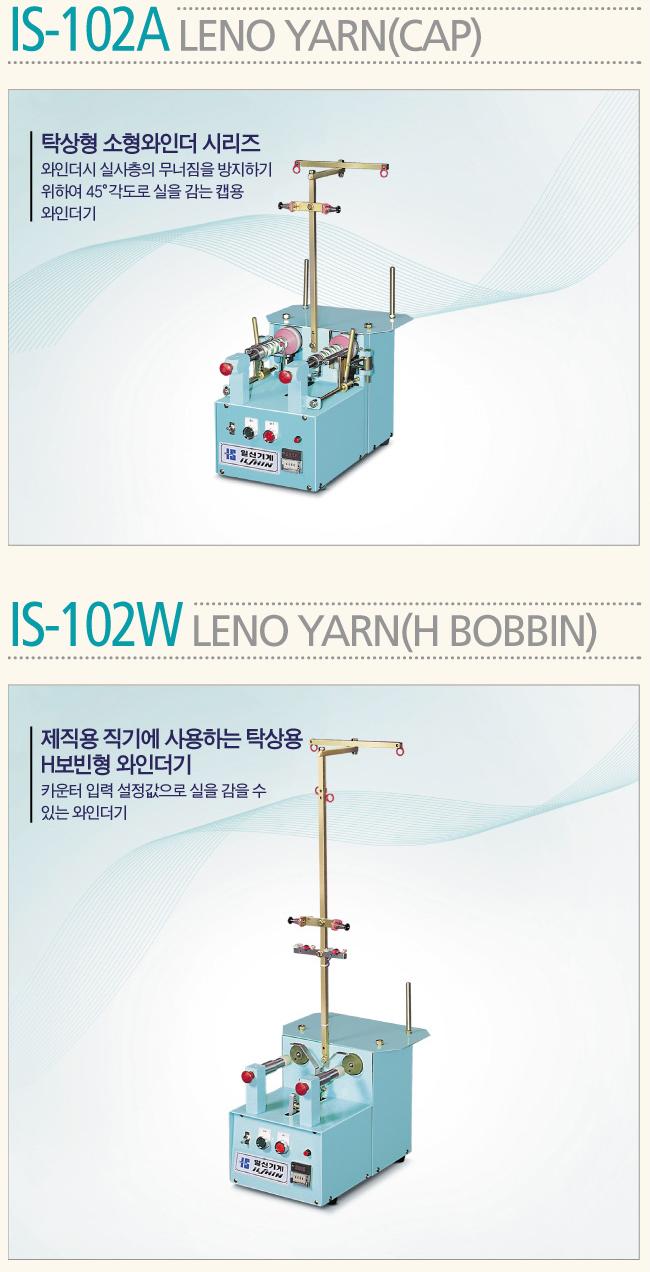 일신기계 레노사 와인더 IS-102A / IS-102W