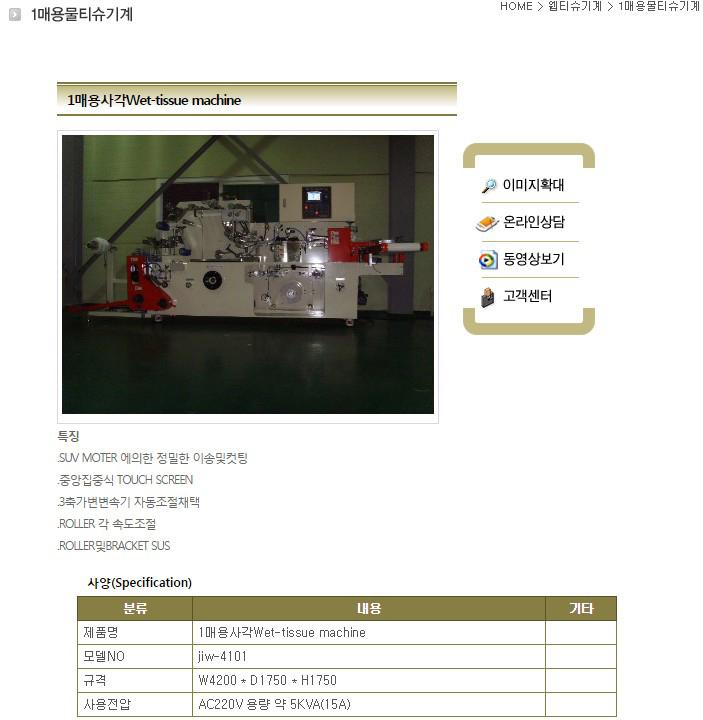 JEIL AUTOPAC 1매용사각Wet-tissue machine jiw-4101