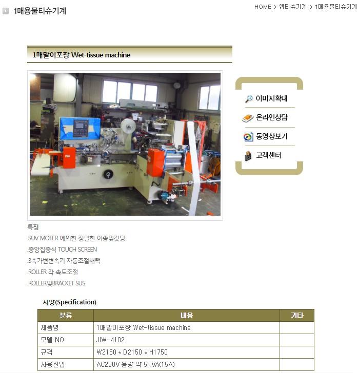 JEIL AUTOPAC 1매말이포장 Wet-tissue machine JIW-4102