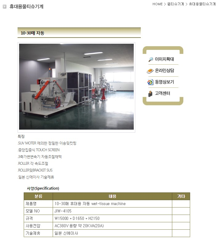 JEIL AUTOPAC 10-30매 휴대용 자동 wet-tissue machine JIW-4105