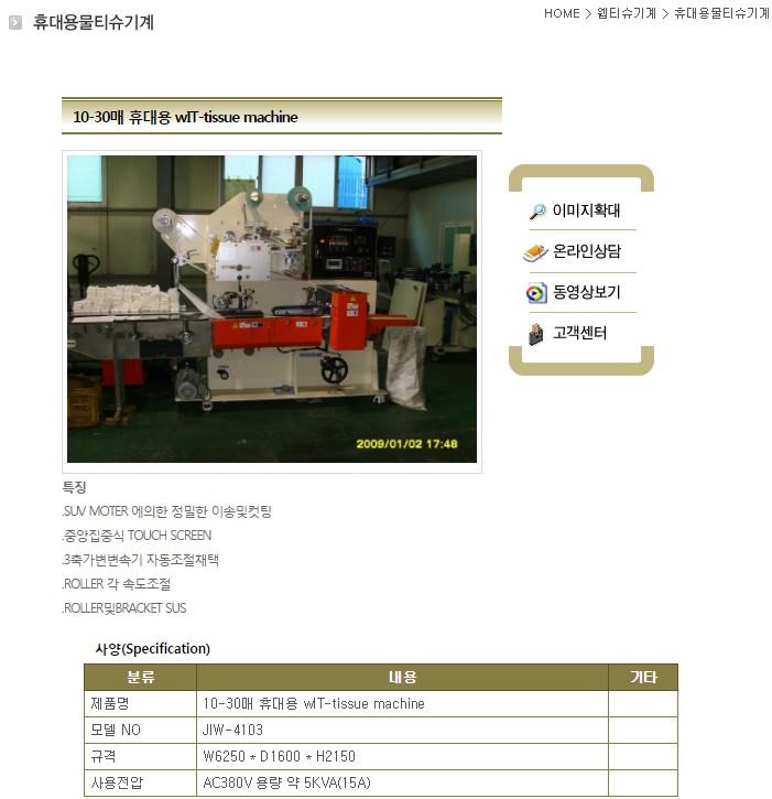 JEIL AUTOPAC 10-30매 휴대용 Wet-Tissue machine JIW-4103