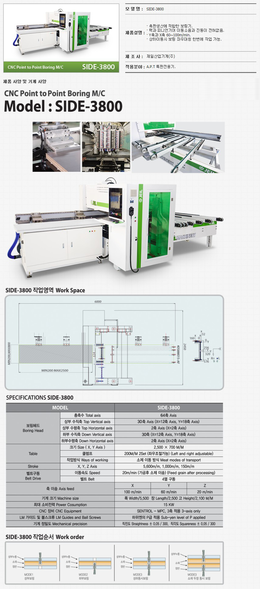 제일산업기계(주) CNC Point to Point Boring M/C SIDE-3800