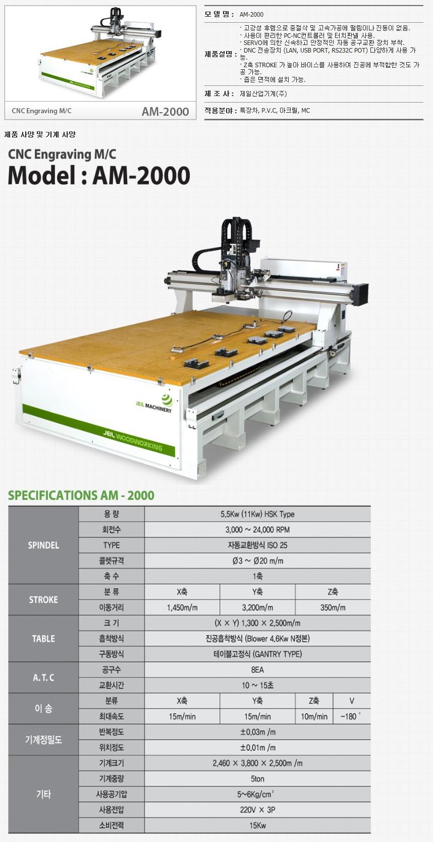제일산업기계(주) CNC Engraving M/C AM-2000