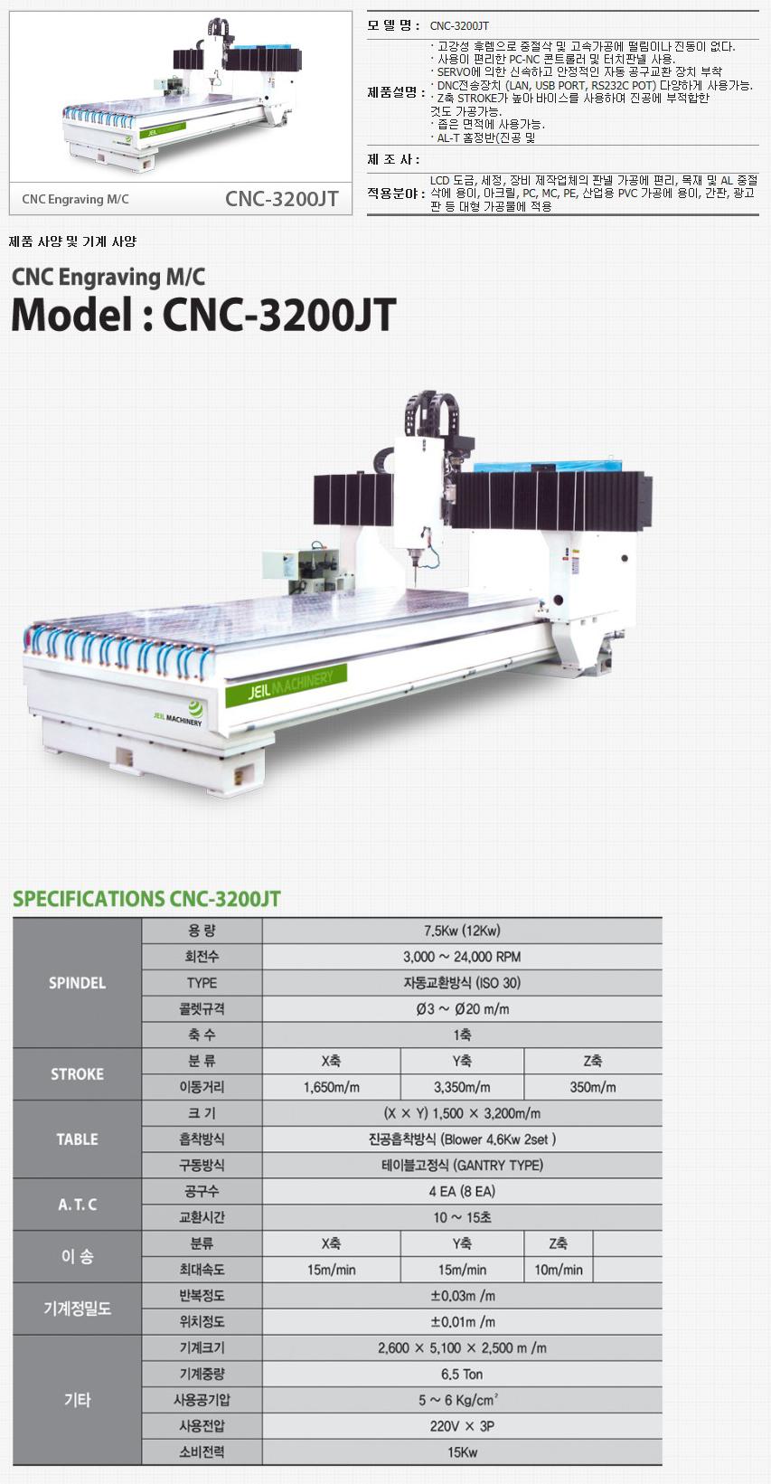 제일산업기계(주) CNC Engraving M/C CNC-3200JT