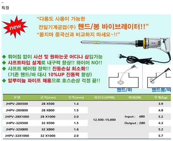 전일기계공업(주) 휴대용 바이브레이터 JHPV 1