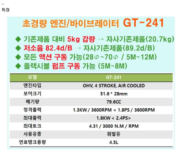 전일기계공업(주) 후렉시블 펌프 E/V GT-241