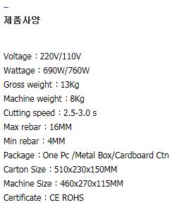 전일기계공업(주) 철근절단기/절곡기 (유선) RC-16