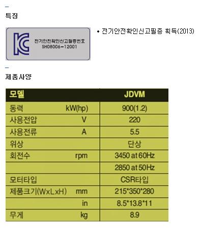 전일기계공업(주) 추진식 바이브레이터 JDVM 1HP