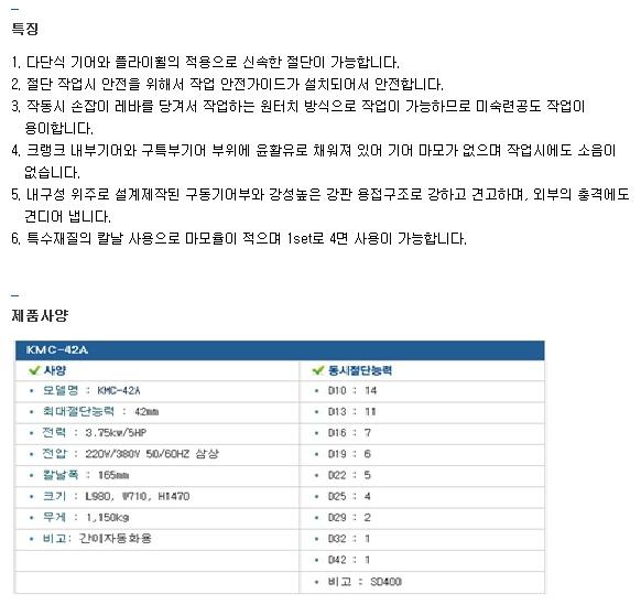 전일기계공업(주) 철근절단기/절곡기 KMC-42A