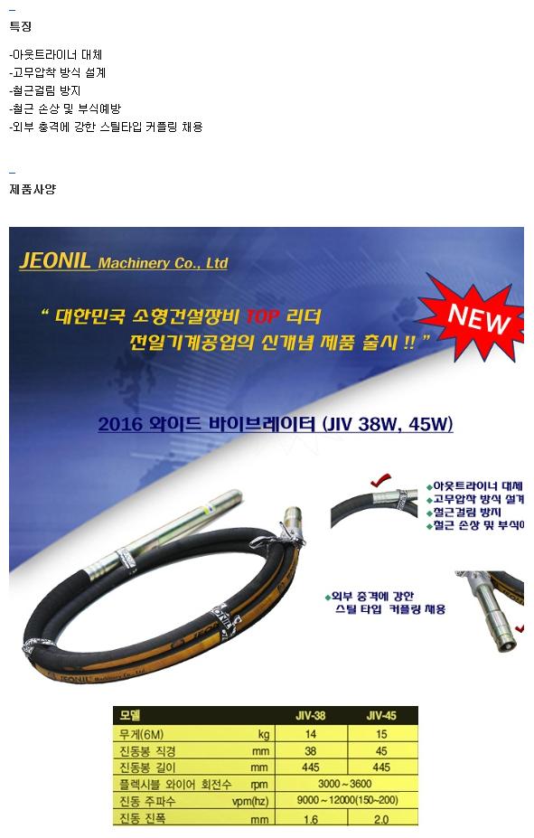전일기계공업(주) 추진식 바이브레이터 JIV 38W/45W