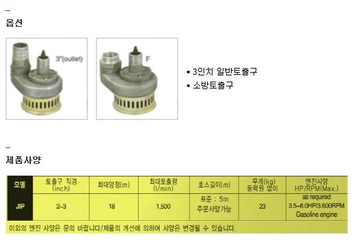 전일기계공업(주) 후렉시블 펌프 JIP