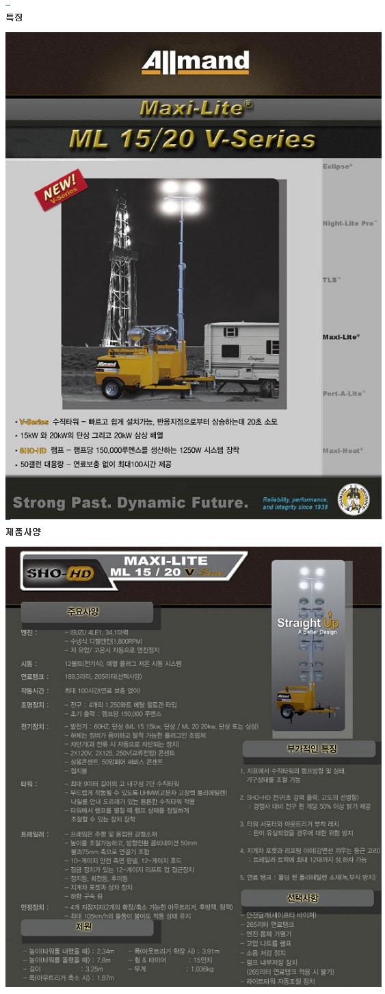 전일기계공업(주) 라이트타워 ML 15/20 V-SERIES 1
