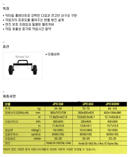 전일기계공업(주) 콤팩터 JPC-95DW