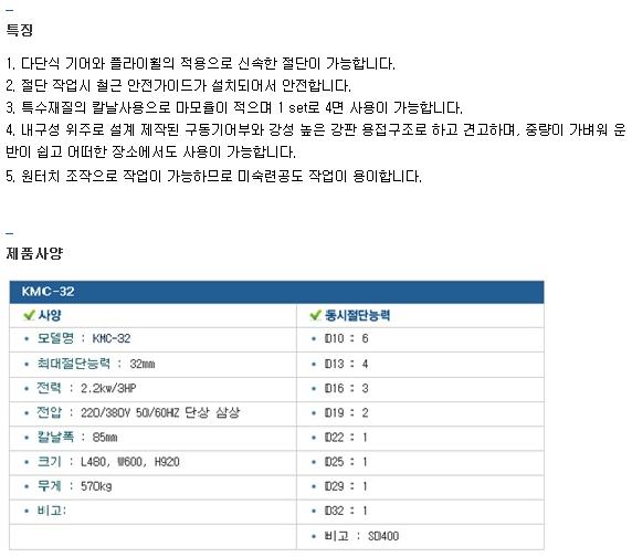 전일기계공업(주) 철근절단기/절곡기 KMC-32