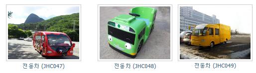 (주)장한전동차 전동차