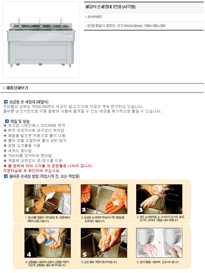 진아엔지니어링 손세정대 JA-HW/HWP Series
