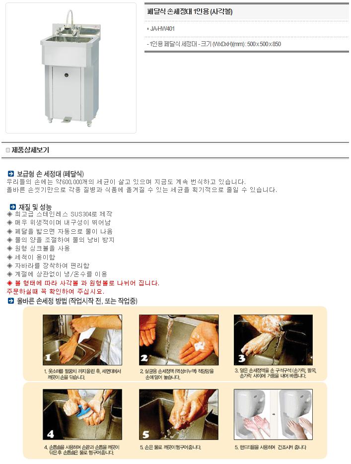 진아엔지니어링 손세정대 JA-HW/HWP Series 2