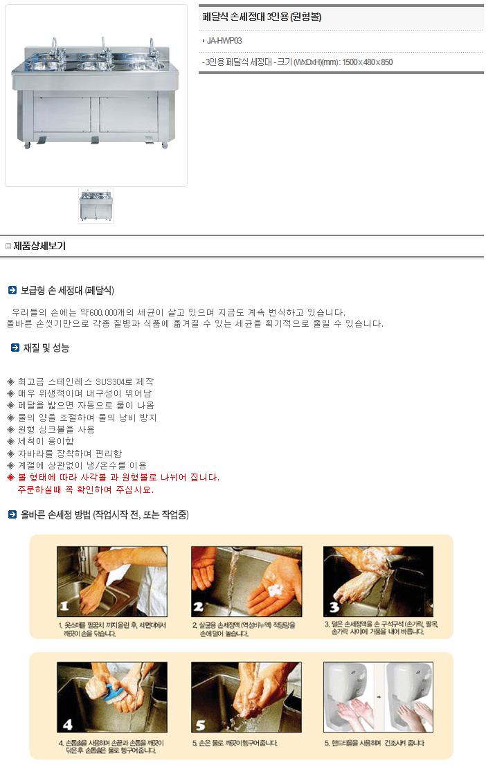 진아엔지니어링 손세정대 JA-HW/HWP Series 3