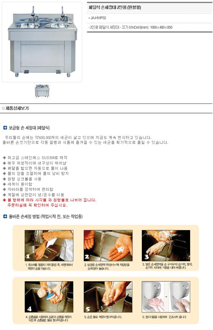 진아엔지니어링 손세정대 JA-HW/HWP Series 4